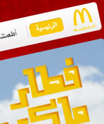 Ahlan to McDonald's Egypt Arabic Website