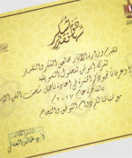 e-motion Receives Certificate of Appreciation from  National Islamic Museum